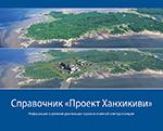 Hanhikivi guide, Russian